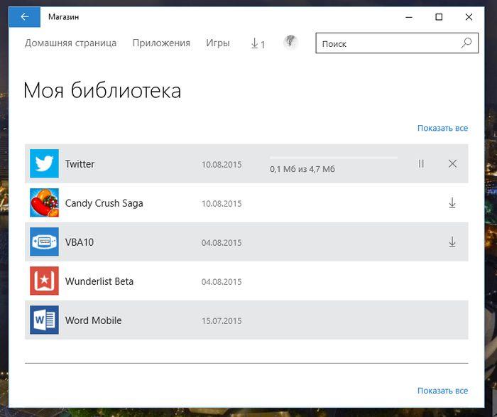 Меню «Пуск» и приложения в Windows 10 остались без синхронизации