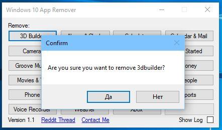 Удаляем предустановленные в Windows 10 приложения, используя App Remover