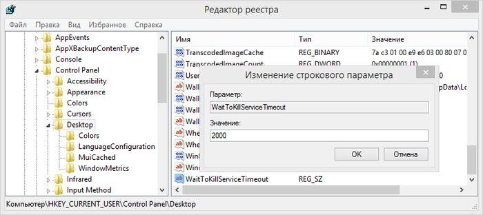 Как можно ускорить процесс завершения работы Windows