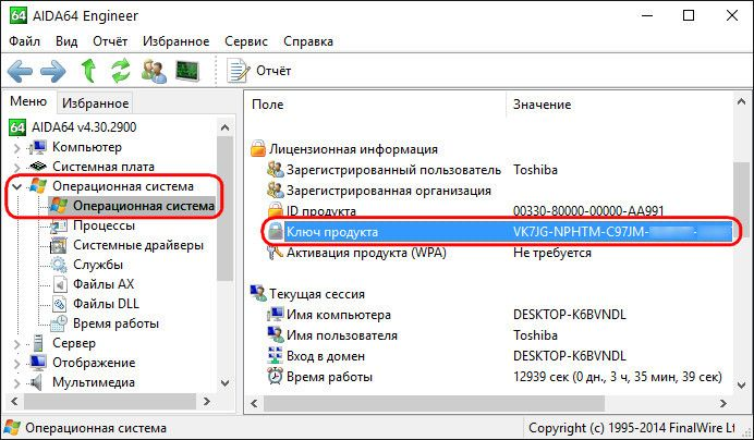 Как узнать ключ активации установленной на компьютере Windows