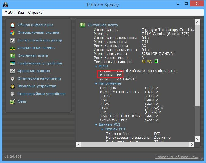 Как узнать версию BIOS не выходя из Windows