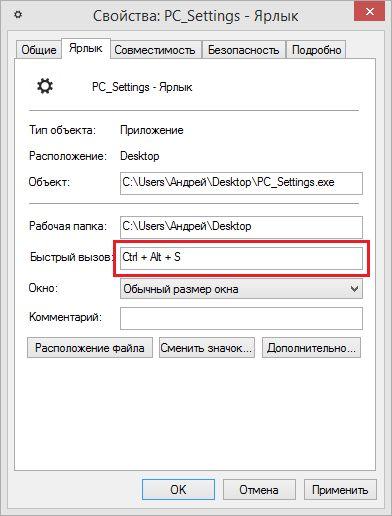 Как добавить ярлык «Параметры ПК» на рабочий стол в Windows 8.1