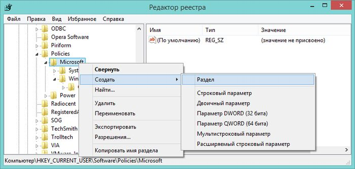 Как заблокировать изменение домашней страницы в Internet Explorer (Windows 8/8.1 и Windows 7)