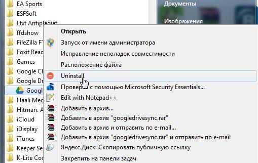 Удаляем программы в Windows через контекстное меню