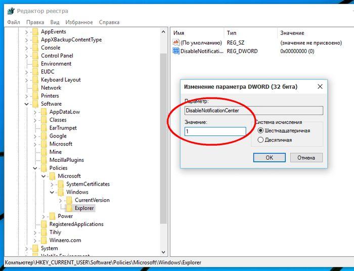 Как в Windows 10 полностью отключить Центр уведомлений