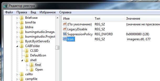 Как добавить поиск в контекстное меню в Windows 7, 8 и 10