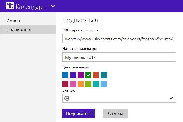 Как добавить расписание ЧМ-2014 по футболу в календарь Windows Phone