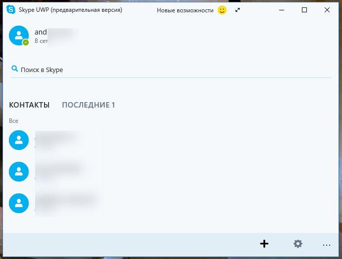 Windows 10: как установить новое универсальное приложение Skype, не дожидаясь его выхода