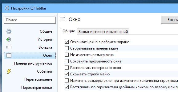 Добавляем вкладки и двойную панель просмотра в Проводник Windows