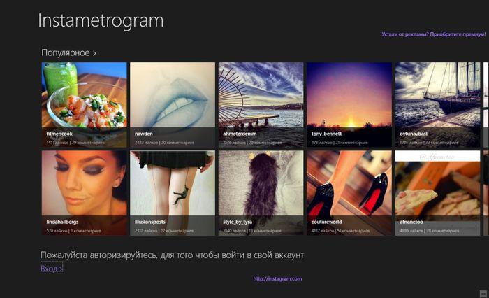 Instametrogram – обозреватель Instagram для Windows 8 и RT