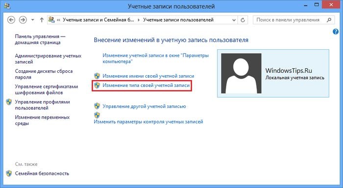 Как включить или отключить функцию «Семейная безопасность» в Windows 8