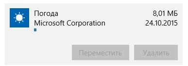Используем CCleaner для удаления предустановленных приложений Windows 10