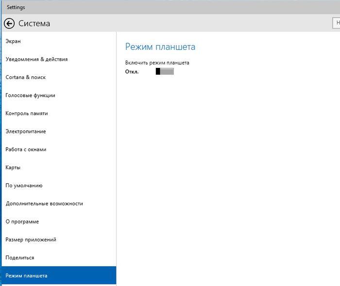Как включить режим планшета (Continuum) в Windows 10