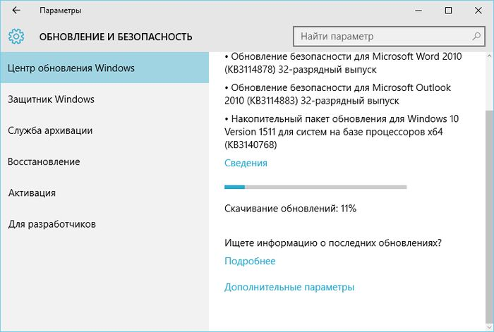 Windows 10 получает накопительное обновление KB3140768
