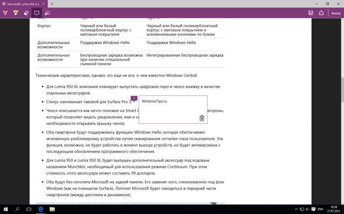 На краю: о новых возможностях Microsoft Edge