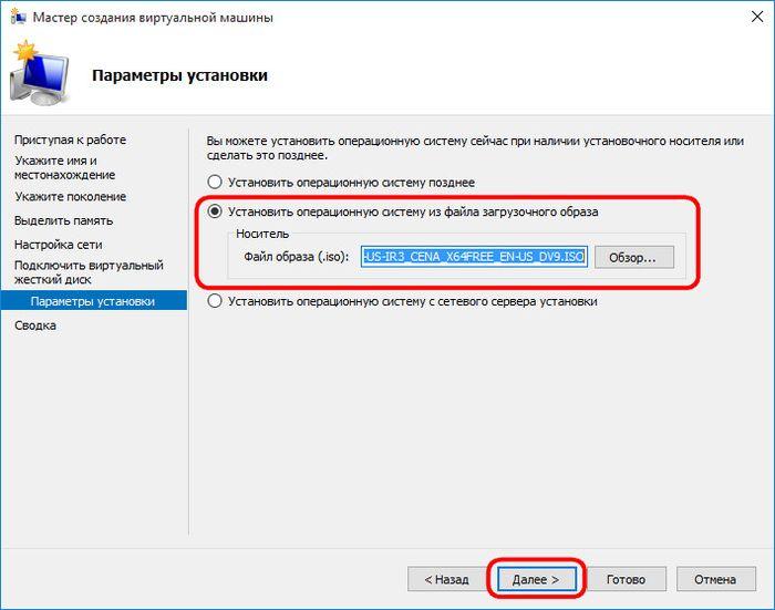 Hyper-V в составе Windows 10: активация штатного гипервизора и создание виртуальной машины