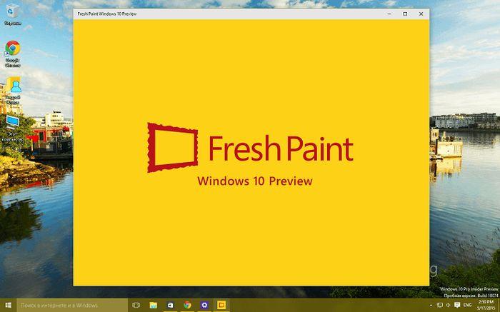 Fresh Paint: предварительная версия доступна для Windows 10