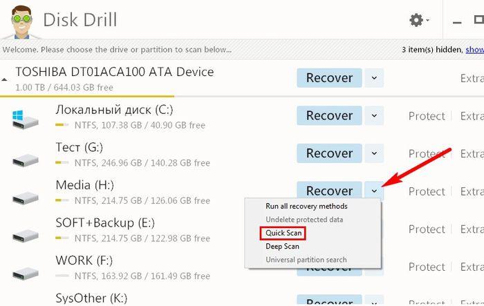 Disk Drill – бесплатная программа восстановления удаленных данных для Windows