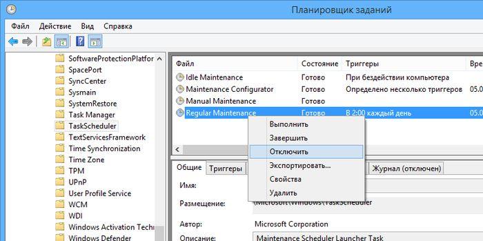 Как отключить автоматическое обслуживание в Windows 8.1
