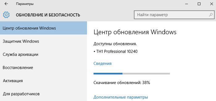 Windows 10 RTM build 10240 доступна инсайдерам