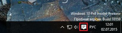 Как использовать уведомления в Windows 10