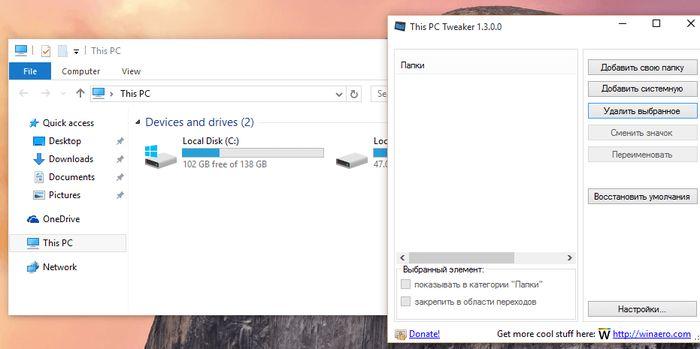 Windows 10: Как удалить существующие и добавить пользовательские папки в окно «Этот компьютер»