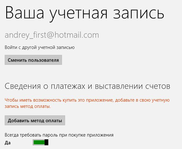 Что нового в Windows 8.1 Preview?