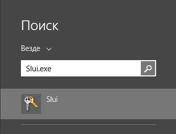 Как изменить ключ продукта в Windows 8.1