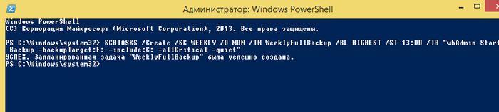 Как запланировать создание резервной копии образа системы в Windows 8.1