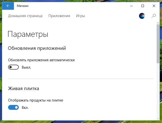 Пользователи Windows 10 Home теперь могут отключить автоматическое обновление приложений