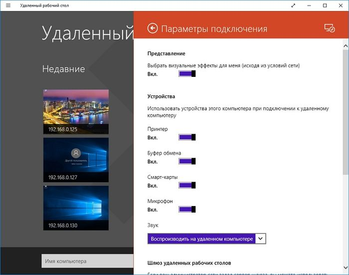 Как работать с приложением «Удаленный рабочий стол» в Windows 8.1 и 10
