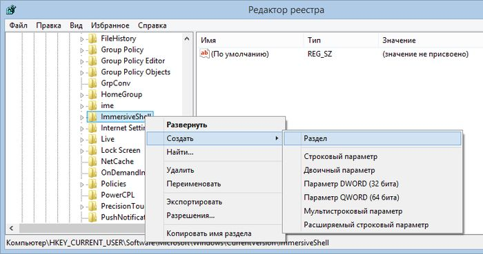 Как скрыть кнопку выключения на начальном экране в Windows 8.1 Update