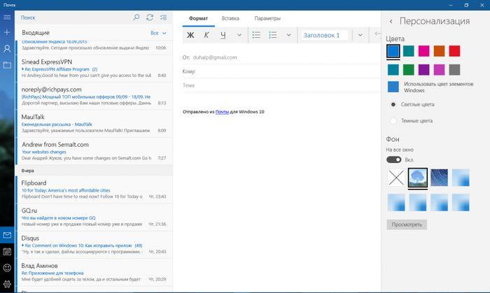 Windows 10: приложения Почта и календарь, Магазин и Фотографии получили новые обновления