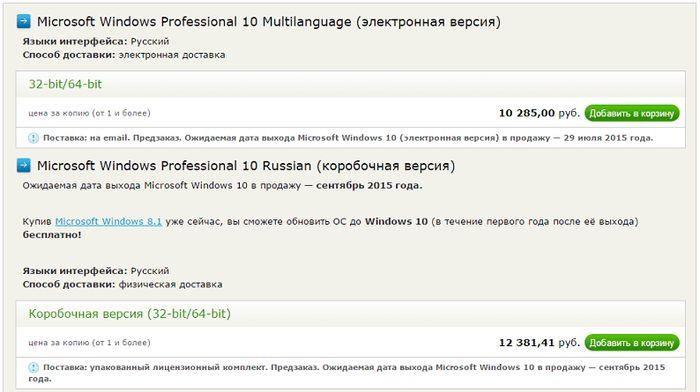 Сколько будет стоить Windows 10 в России