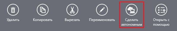 Что такое «Умные файлы» SkyDrive в Windows 8.1