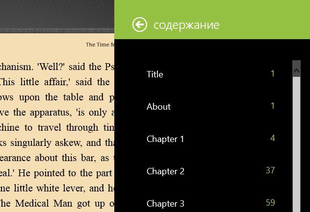 Bookviser – лучший ePub-ридер для Windows 8 и RT
