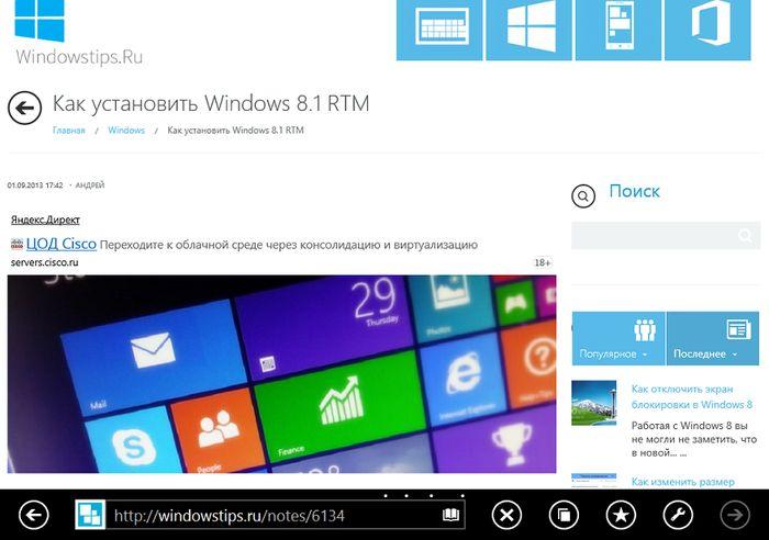 «Режим чтения» в Internet Explorer 11 на Windows 8.1
