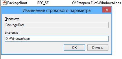 Находим и меняем директорию, в которую Windows 8 по умолчанию устанавливает приложения из Магазина Windows