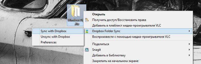 Как в Windows синхронизировать любую папку с Dropbox, используя символьную ссылку