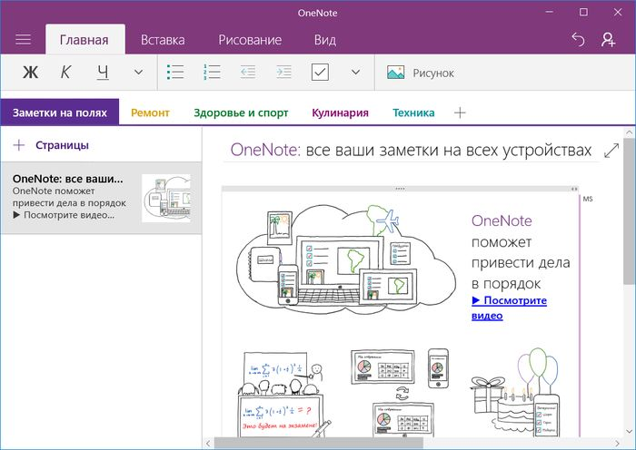 OneNote в Windows 10: как изменился клиент популярного веб-сервиса заметок в составе новой системы?