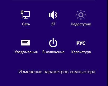 Параметры конфиденциальности в Windows 8.1