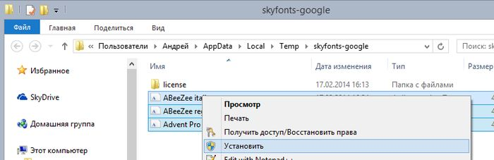 Как скачать и установить Google Fonts на компьютер с Windows