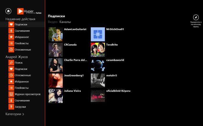 Hyper for YouTube – пожалуй, лучшее приложение YouTube для Windows 8.1/RT