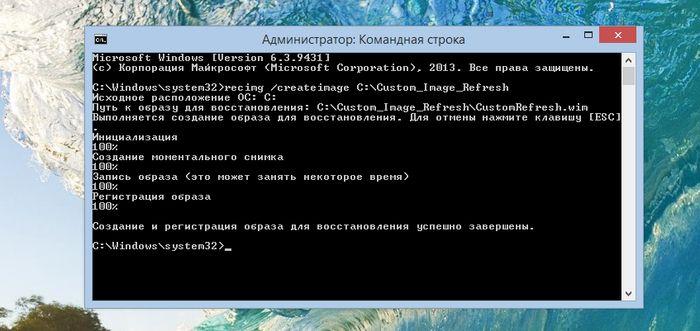 Как создать полную резервную копию Windows 8.1