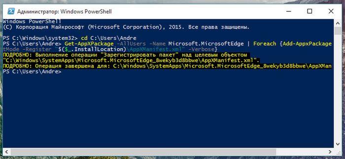 Проблемы с Microsoft Edge? Вот как его переустановить