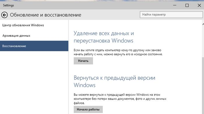 Как понизить Windows 10 Technical Preview до Windows 8.1 или Windows 7