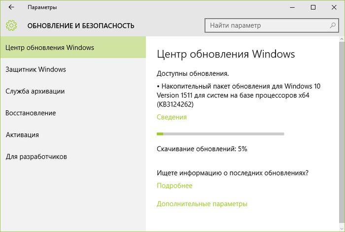 Microsoft выпускает Windows 10 Insider Preview Build 14251 + новое накопительное обновление для Windows 10 версии 1511