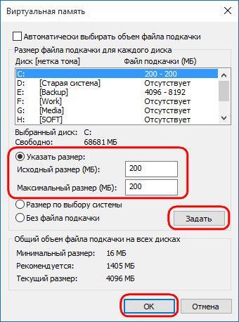 Файл подкачки Windows: как его отключить, увеличить и переместить на другой диск компьютера?