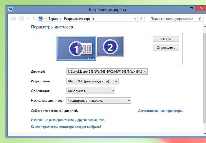 Как использовать iPad или планшет с Android в качестве второго монитора для ПК с Windows