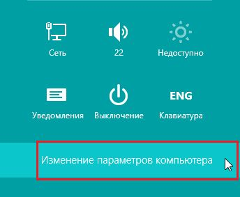 Как открыть «Параметры ПК» в Windows 8 и Windows 8.1